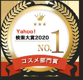 Yahoo!検索大賞2020 No.1 コスメ部門賞