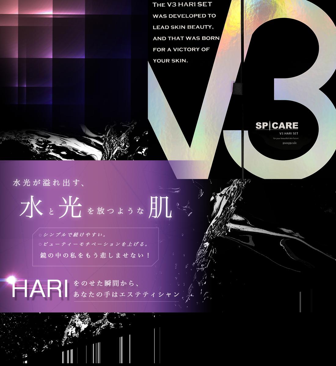 V3 HARI SET ハリセット SPICARE スピケア