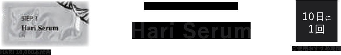 素肌美が目覚める Hari Serum HARI10,000本配合 10日に1回ご使用おすすめ期間