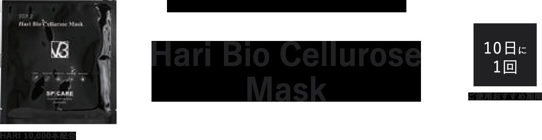 針のために開発された特殊技術 Hari Bio Cellurose Mask HARI10,000本配合 10日に1回ご使用おすすめ期間